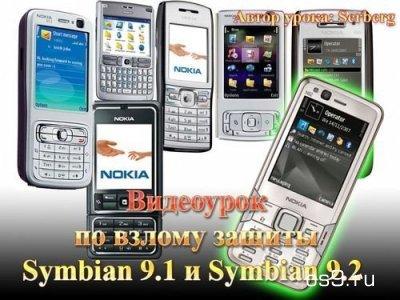 Взлом защиты смартфонов на базе Symbian 9. Видеоурок