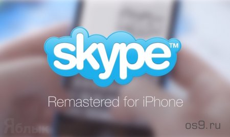 Новый Skype для iPhone
